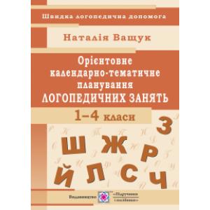 Орієнтовне календарно-тематичне планування логопедичних занять 1 — 4 класи Ващук Н.
