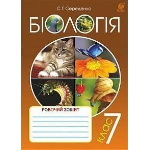 Біологія робочий зошит 7 клас Середенко Станіслав Григорович