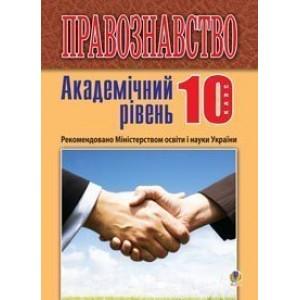 Правознавство Академічний рівень 10 клас Підручник видання 2-ге перероб і доп