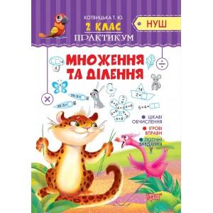 Практикум (Нуш) 2 класс Умножения и деление Котвицкая Т