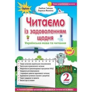 Читаємо із задоволенням щодня 2 клас Л. А. Гайова, Л. В. Йолкіна