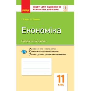 Економіка (профільний рівень) 11 клас Зошит для оцінювання результатів навчання Чорна Т.І., Тимченко І.Є.