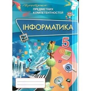 Інформатика 5 клас Перевірка предметних компанентносией Морзе Н.В.