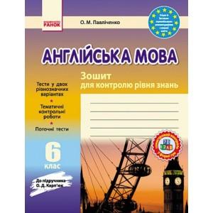 Англійська мова Карпюк 6 клас Зошит для контролю рівня знань Павліченко О. М.
