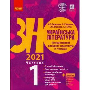 Книга ЗНО Українська література 2021 Літвінова. Інтерактивний довідник-практикум із тестами частина 1