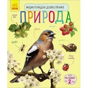 Енциклопедія дошкільника (нова): Природа Каспарова
