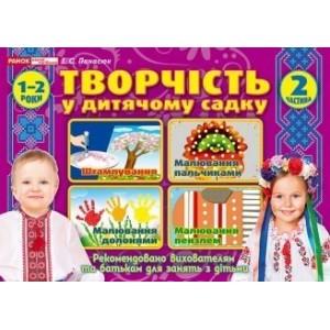 Творчість в дитячому садку 1-2 роки Частина 2 Панасюк І.С.