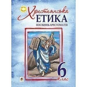 Християнська етика посібник-хрестоматія 6 клас