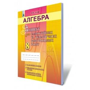 Алгебра 8 клас Зошит для самостійних та тематичних контрольних робітІстер Істер О. С.