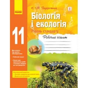 Біологія і екологія (рівень стандарту) 11 клас Робочий зошит Задорожний Задорожний Костянтин Миколайович