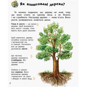 Енциклопедія дошкільника (нова) : Ліс Каспарова