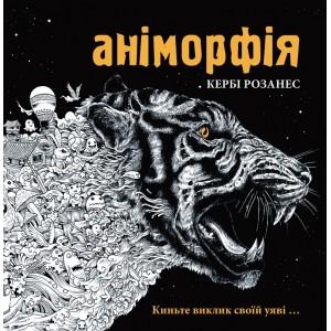 Аніморфія Екстримальна розмальовка Кербі Розанес