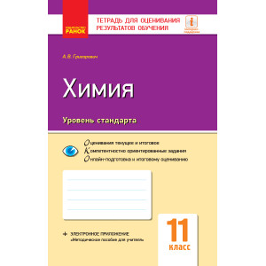 Химия (уровень стандарта) 11 класс Тетрадь для оценивания результатов обучения Григорович А.В.
