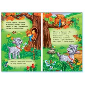 Помаранчеві книжки: Заботливый барашек