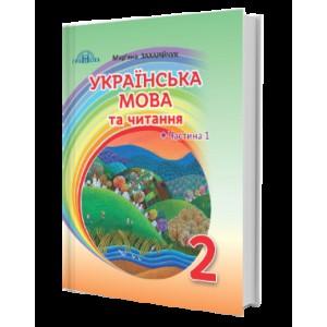 Українська мова та читання 2 клас