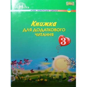 Книжка для додаткового читання 3 клас