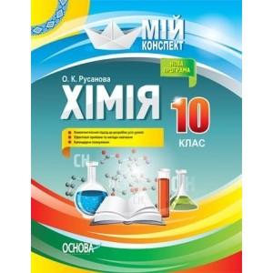 Мій конспект Хімія 10 клас Русанова О. К.