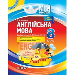 Англійська мова 8 клас За підручником А М Несвіт (2016) Кіктенко Т.М.