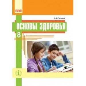 Таглина 8 класс Основы здоровья Учебник Таглина О.В.