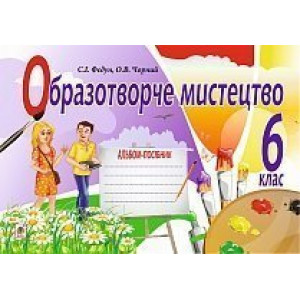 Образотворче мистецтво альбом для 6 клас ФЕДУН Федун Сергій Ігорович