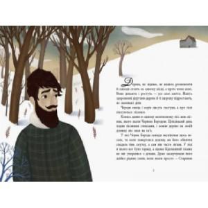 Казки з усього світу : Два брати Євгеній Шварц