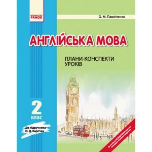 Англійська мова 2 клас Плани-конспекти уроків (до підручника О Д Карп'юк)