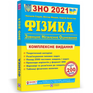 Книга ЗНО Фізика 2021 Струж Комплексне видання