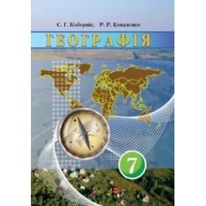 Підручник 7 класс Географія Кобернік С. Г. Кобернік