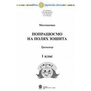 Математика 1 клас Попрацюємо на полях зошита НУШ Придорожко Валентина Володимирівна