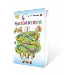 Листопад 1 клас Математика Підручник НУШ Листопад Н.П.