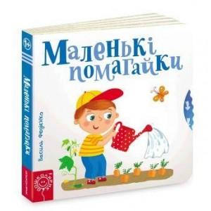 Маленькі помагайки Василь Федієнко