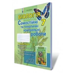 Біологія 7 клас Зошит для самостійних та тематичних контрольних робіт Кулініч О. М.