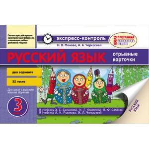 Русский язык 3 класс: экспресс-контроль Панова Н.В., Черкасова А.А.
