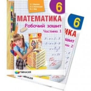 Мерзляк Математика 6 клас Робочий зошит (в 2х частинах) Гімназія Мерзляк А.Г., Полонський В.Б., Якір М.С.