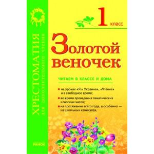 ЗОЛОТОЙ ВЕНОЧЕК 1 кл Хрестоматия для дополнительного чтения Попова Н.Н.