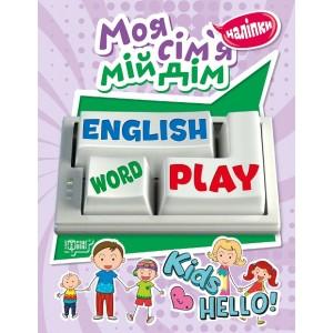 Playing English Моя семья мой дом