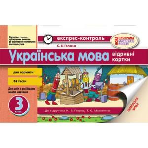 Українська мова 3 клас: відривні картки Голосна С.В.