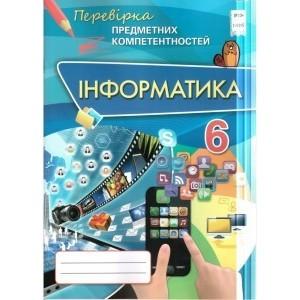 Інформатика 6 клас Перевірка предметних компетентностей Морзе Н.В.