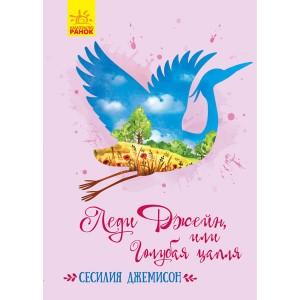 Класичні романи: Леди Джейн Сесилія Джемісон