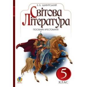 Світова література посібник-хрестоматія для 5 клас загально-освіт навч закл