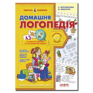 Домашня логопедія Федієнко В В. Федієнко