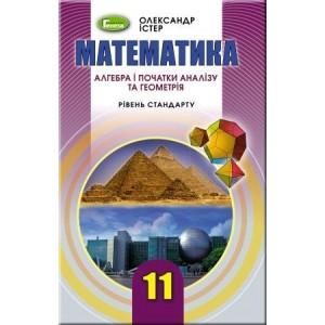Істер 11 клас Математика Алгебра і початки аналізу та Геометрія Підручник (рівень стандарт) Істер О.С.