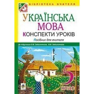 Українська мова Конспекти уроків 5 клас ( до підр Заболотного)