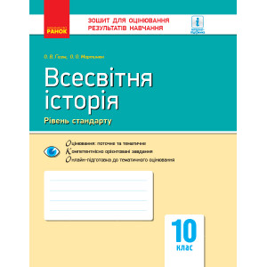 Всесвітня історія 10 клас Зошит для оцінювання результатів навчання