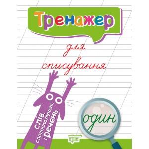 Тренажер для исправления почерка Тетрадь для списывания слов словосочетаний и предложений Фисина А