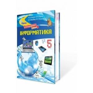 Морзе Інформатика 5 клас Підручник Морзе Н.В.