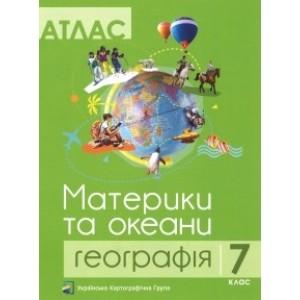 Атлас 7 клас Географія Материки та океани ПІП