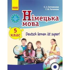 Німецька мова 5(5)клас Підручник С.І.Сотникова, Г.В.Гоголєва