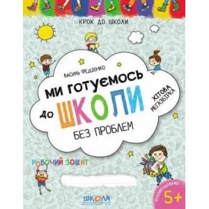 Ми готуємось до школи без проблем Крок до школи В. Федієнко