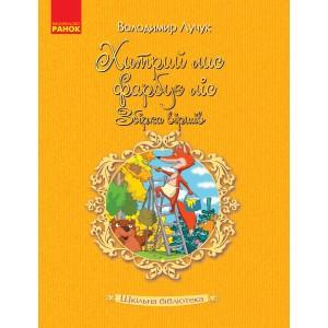 Хитрий лис фарбує ліс: збірка віршів Лучук В.